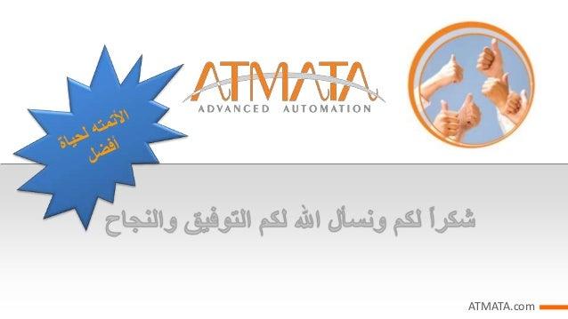 ATMATA.com