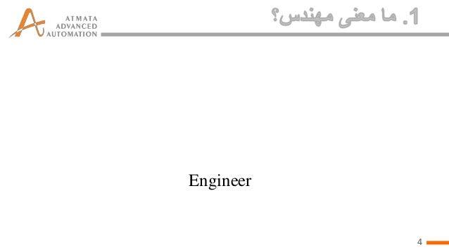 Engineer  4