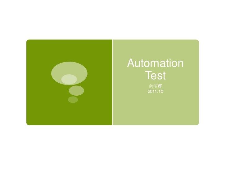 Automation   Test   余昭辉   2011.10