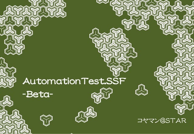 AutomationTest.SSF -Beta- コヤマン@STAR