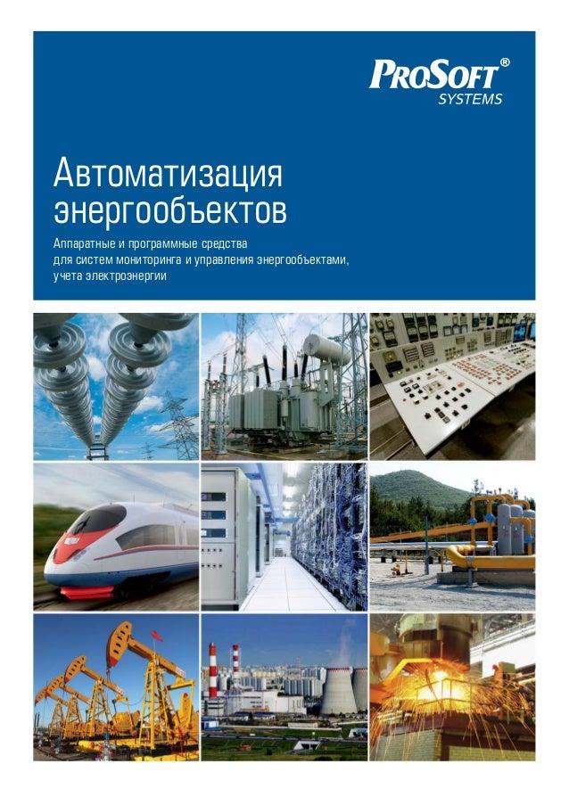 Аппаратные и программные средства для систем мониторинга и управления энергообъектами, учета электроэнергии Автоматизация ...