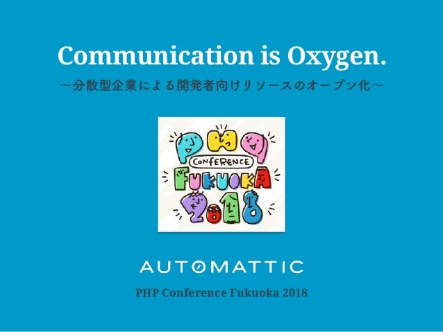 PHP Conference Fukuoka 2018 Communication is Oxygen.