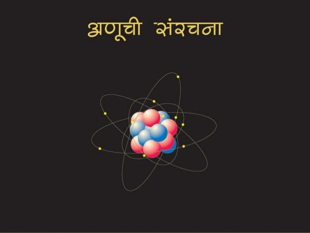 अणूची संरचना मूलद्रव्याच्या लहानात लहान कणाला अणू म्हणतात.