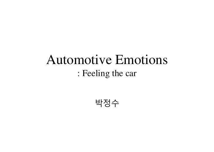 Automotive Emotions    : Feeling the car        박정수