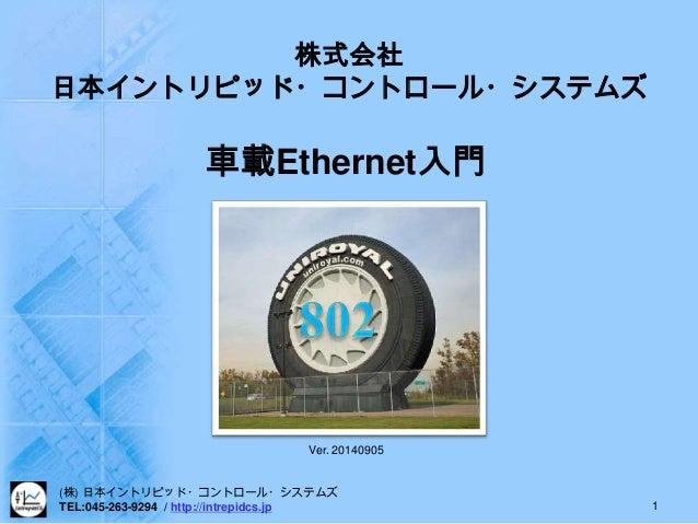株式会社  日本イントリピッド・コントロール・システムズ  車載Ethernet入門  (株) 日本イントリピッド・コントロール・システムズ  TEL:045-263-9294 / http://intrepidcs.jp  1  Ver. 2...