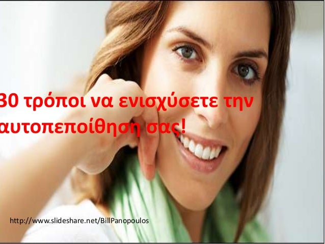 http://www.slideshare.net/BillPanopoulos