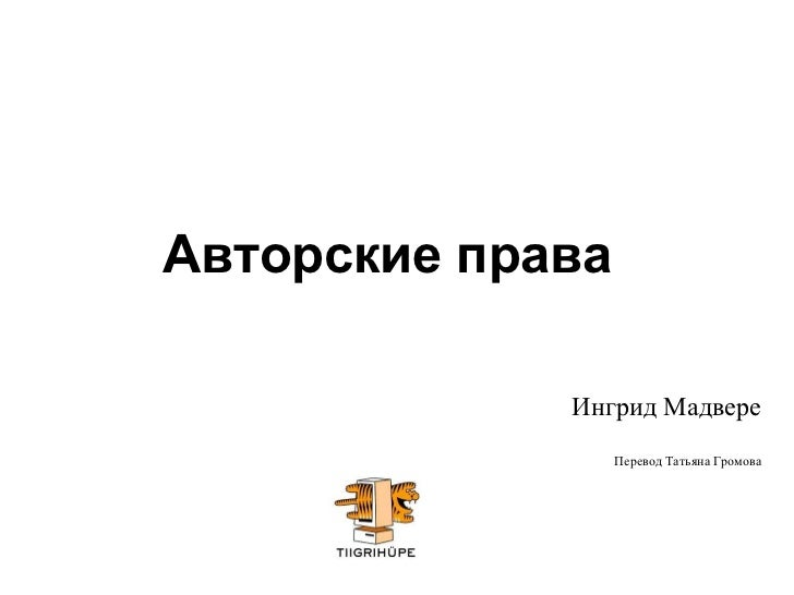 Авторские права Ингрид Мадвере Перевод Татьяна Громова