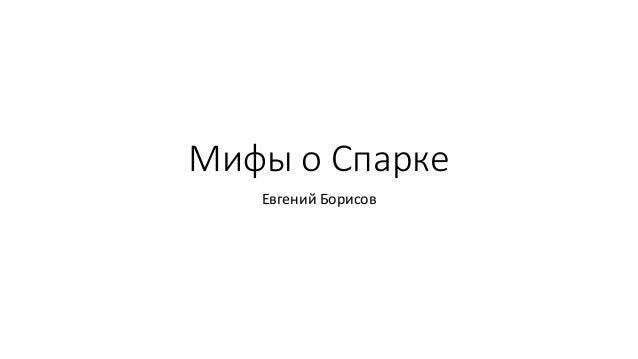 Мифы о Спарке Евгений Борисов