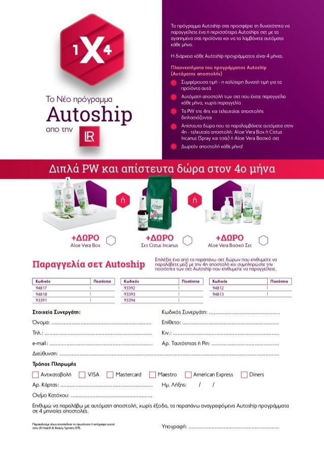 το νέο πρόγραμμα Autoship