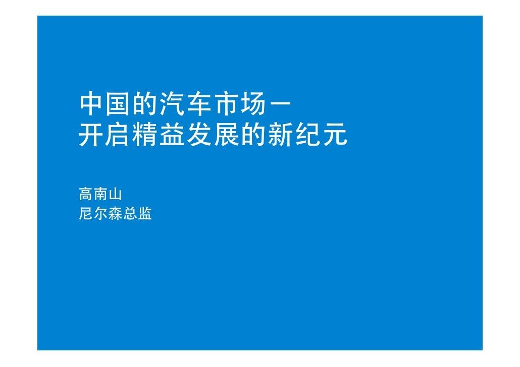中国的汽车市场-开启精益发展的新纪元高南山尼尔森总监        Copyright © 2010 The Nielsen Company. Confidential and proprietary.