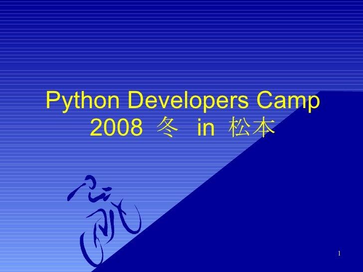 Python Developers Camp 2008  冬  in  松本