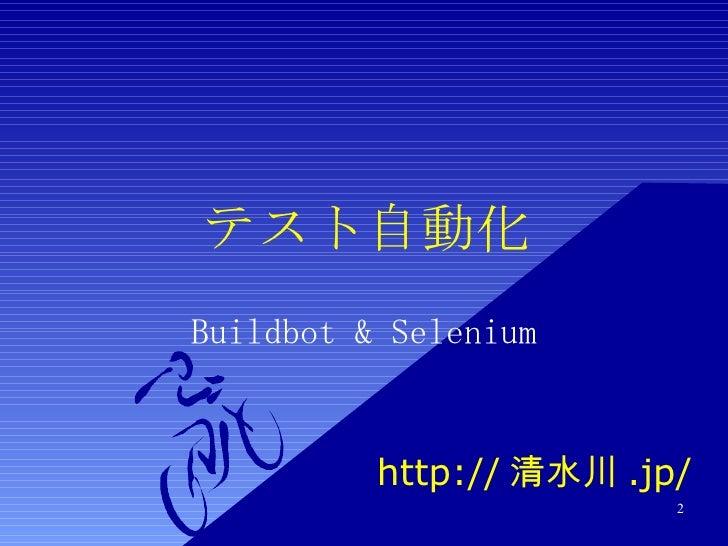Python Autotest pdc2008w Slide 2