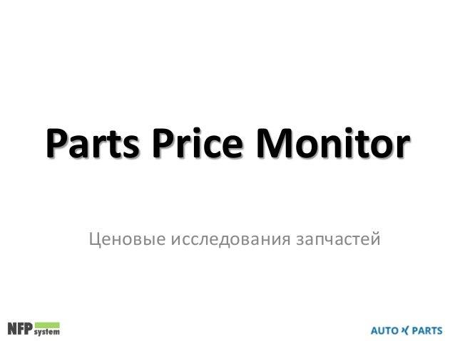 Parts Price Monitor Ценовые исследования запчастей