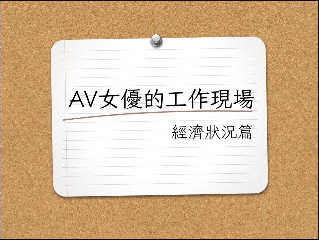 AV女優的工作現場 經濟狀況篇