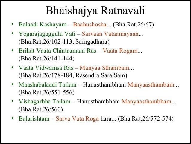 Bhaishajya Ratnavali • Balaadi Kashayam – Baahushosha... (Bha.Rat.26/67) • Yogarajaguggulu Vati – Sarvaan Vataamayaan... (...