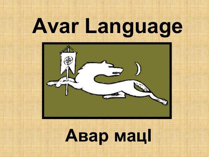 Avar Language  Авар мацӀ