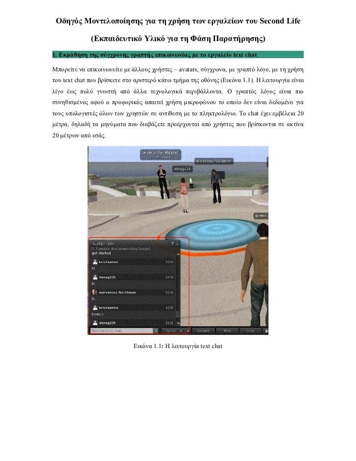 Οδηγός Μοντελοποίησης για τη χρήση των εργαλείων του Second Life              (Εκπαιδευτικό Υλικό για τη Φάση Παρατήρησης)...