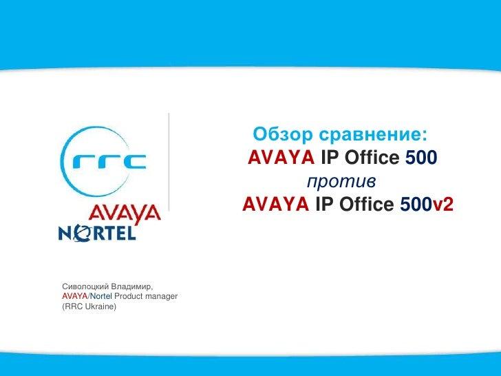 Обзор сравнение:                                AVAYA IP Office 500                                     против            ...