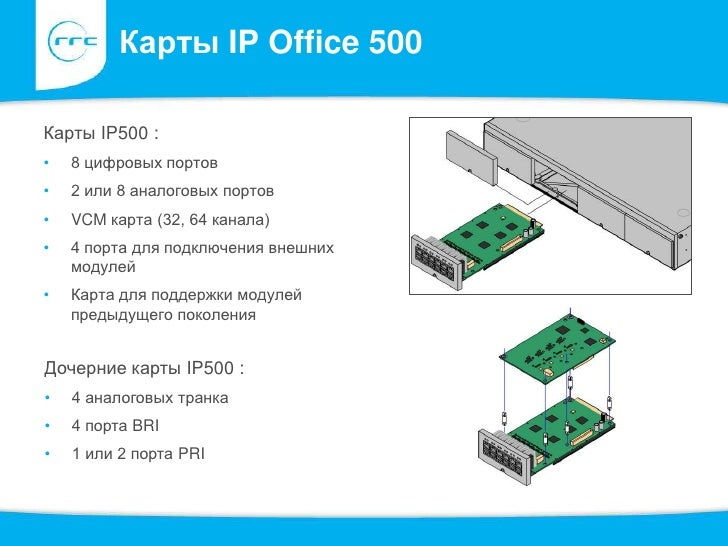 avaya ip office 500v2 firmware upgrade