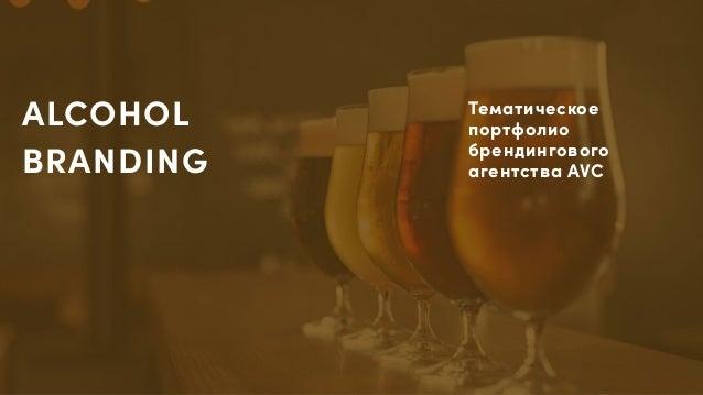 ALCOHOL BRANDING Тематическое портфолио брендингового агентства AVC