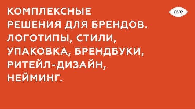 КОМПЛЕКСНЫЕ РЕШЕНИЯ ДЛЯ БРЕНДОВ. ЛОГОТИПЫ, СТИЛИ, УПАКОВКА, БРЕНДБУКИ, РИТЕЙЛ-ДИЗАЙН, НЕЙМИНГ.