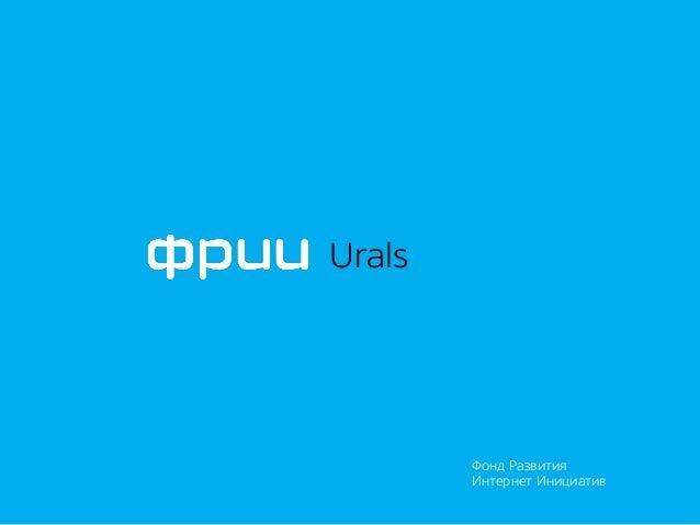 Фонд Развития Интернет Инициатив Urals