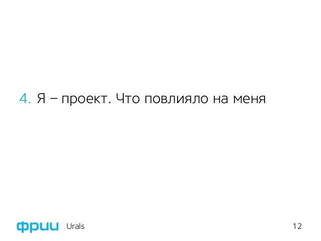 12 4. Я – проект. Что повлияло на меня Urals