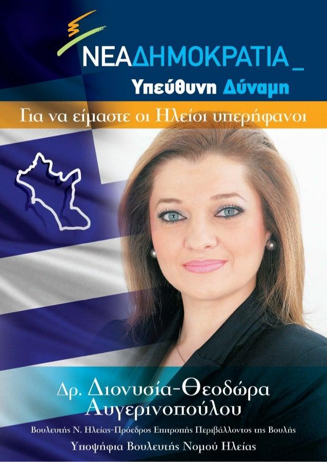 Διονυσία-Θεοδώρα Αυγερινοπούλου