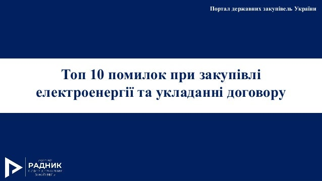 Топ 10 помилок при закупівлі електроенергії та укладанні договору Портал державних закупівель України