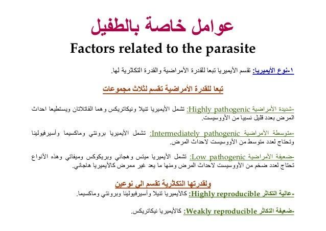 ٣-بالعائل الطفيل عالقة Host-parasite relationship ١-النسيجية األصابة موضع: ا اآ و آ رآ ف وآ ت...