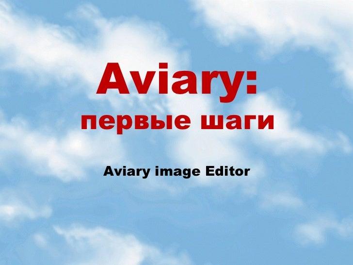 Aviary инструкция