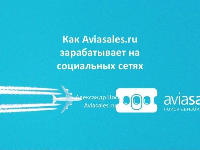 Как Aviasales.ru зарабатывает на социальных сетях Александр Носов Aviasales.ru