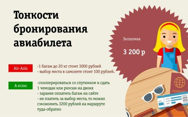 """Skyeng Бесплатный вебинар """"Как отдыхать на 15% дешевле со знанием английского. 5 секретов от Aviasales"""""""