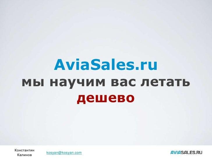 AviaSales.ru    мы научим вас летать          дешево   Константин              kosyan@kosyan.com  Калинов