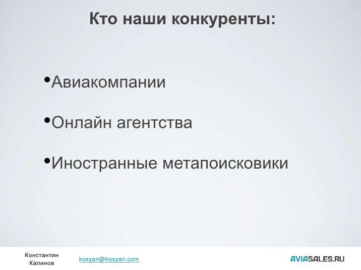 Кто наши конкуренты:        •Авиакомпании      •Онлайн агентства      •Иностранные метапоисковики   Константин            ...