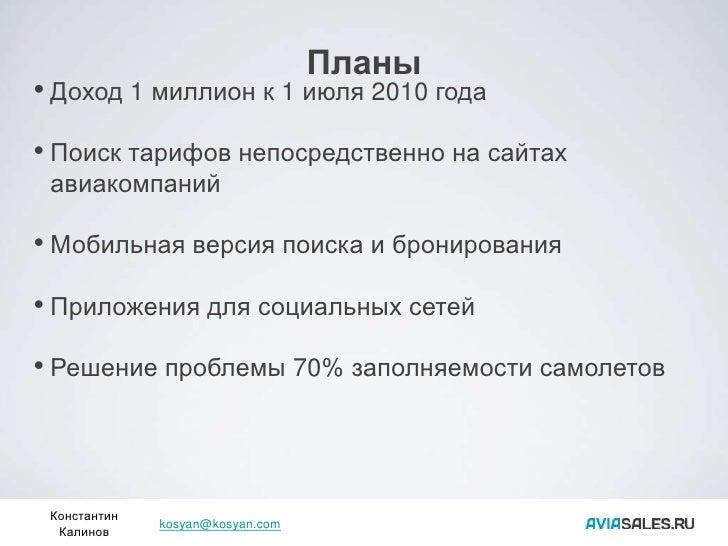 Планы • Доход 1 миллион к 1 июля 2010 года • Поиск тарифов непосредственно на сайтах  авиакомпаний  • Мобильная версия пои...