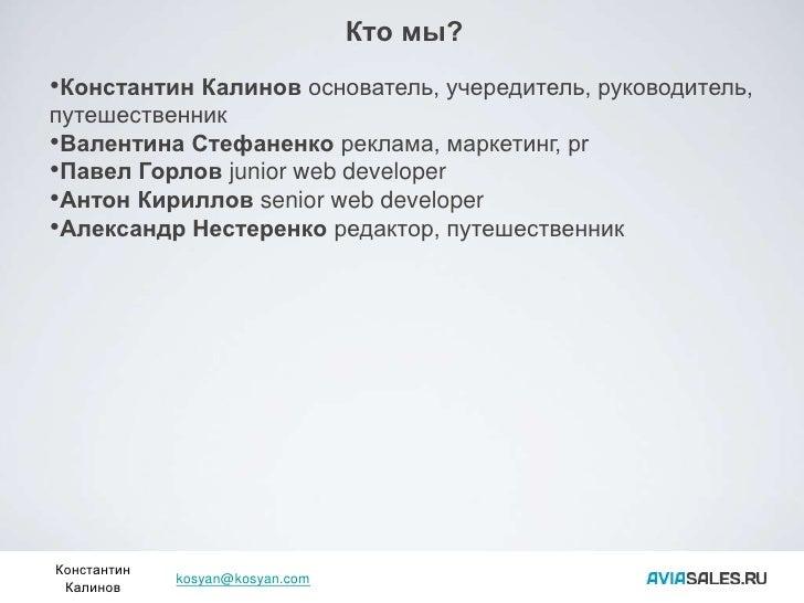 Кто мы? •Константин Калинов основатель, учередитель, руководитель, путешественник •Валентина Стефаненко реклама, маркетинг...