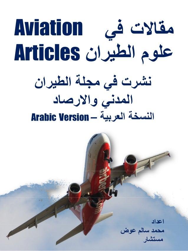 ﻣﻘﺎﻻتﻓﻲ اﻟطﯾران ﻋﻠوم ﻣﺟﻠﺔ ﻓﻲ ﻧﺷرتاﻟطﯾران واﻻرﺻﺎد اﻟﻣدﻧﻲ اﻟﻌرﺑﯾﺔ اﻟﻧﺳﺧﺔ–VersionArabic Aviation Arti...