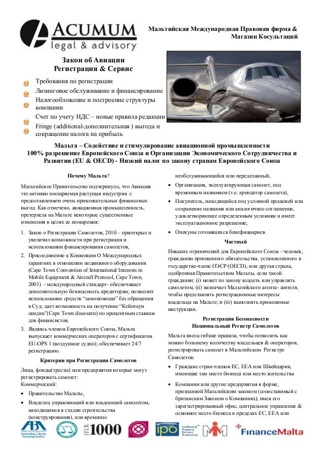 Мальтийская Международная Правовая фирма & Магазин Косультаций  Закон об Aвиации Регистрация & Сервис Требования по регист...