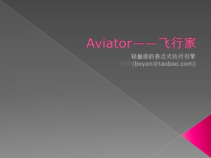 Aviator——飞行家<br />轻量级的表达式执行引擎<br />伯岩(boyan@taobao.com)<br />
