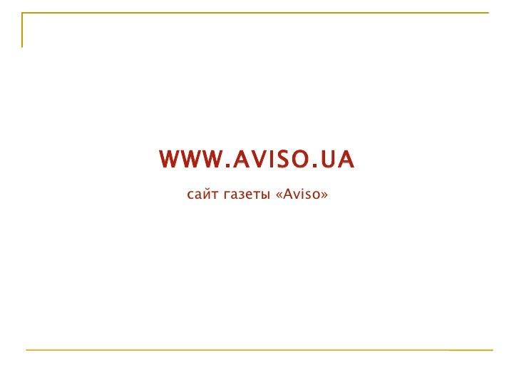 т  е  л  е  к  а  н  а  л WWW.AVISO.UA сайт газеты « Aviso »