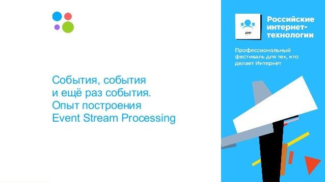 События, события и ещё раз события. Опыт построения Event Stream Processing
