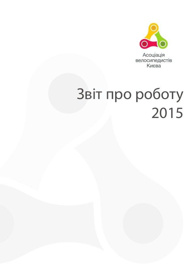 Звіт про роботу 2015