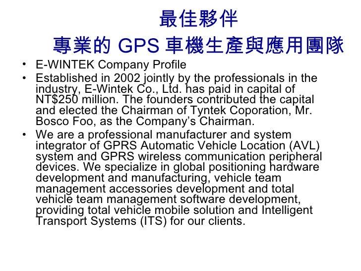 最佳夥伴 專業的 GPS 車機生產與應用團隊 <ul><li>E-WINTEK Company Profile </li></ul><ul><li>Established in 2002 jointly by the professionals...
