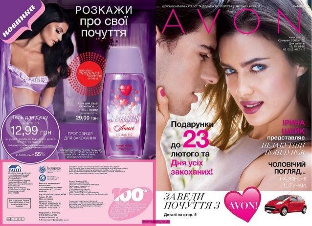 Avon 102