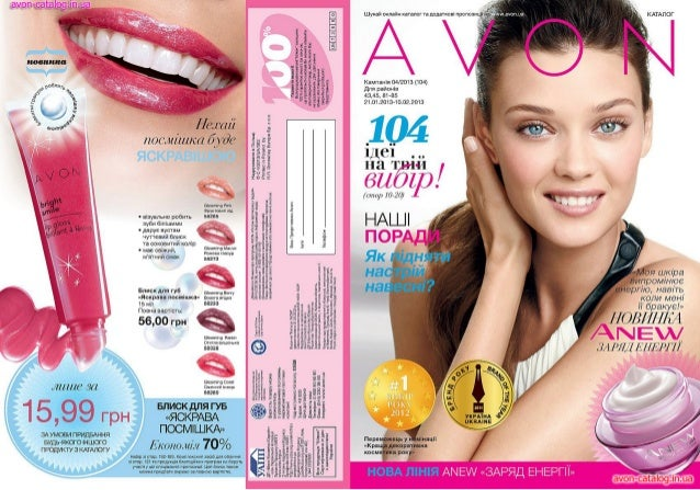 Avon 104