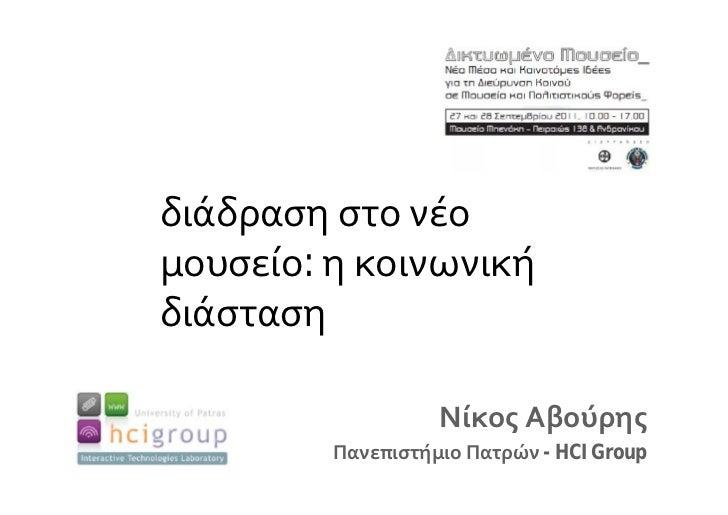 διάδραση στο νέομουσείο: η κοινωνικήδιάσταση                   Νίκος Αβούρης         Πανεπιστήμιο Πατρών - HCI Group
