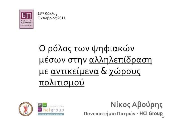 15ος ΚύκλοςΟκτώβριος 2011Ο ρόλος των ψηφιακώνμέσων στην αλληλεπίδρασημε αντικείμενα & χώρουςπολιτισμού                    ...