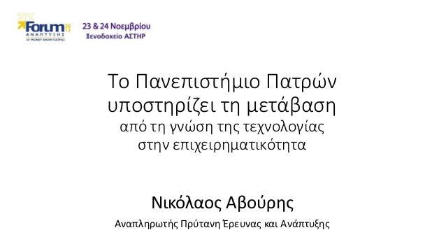 Το Πανεπιστήμιο Πατρών υποστηρίζει τη μετάβαση από τη γνώση της τεχνολογίας στην επιχειρηματικότητα Νικόλαος Αβούρης Αναπλ...