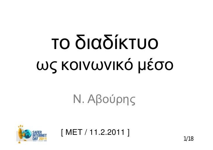 το διαδίκτυοως κοινωνικό μέσο      Ν. Αβούρης   [ ΜΕΤ / 11.2.2011 ]                         1/18